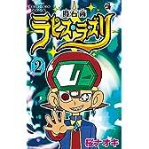 魔石商ラピス・ラズリ 2 (てんとう虫コロコロコミックス)