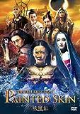 妖魔伝 -レザレクション- [DVD]