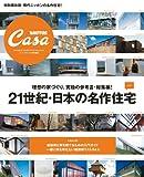 サムネイル:book『CasaBRUTUS特別編集 21世紀・日本の名作住宅vol.1』