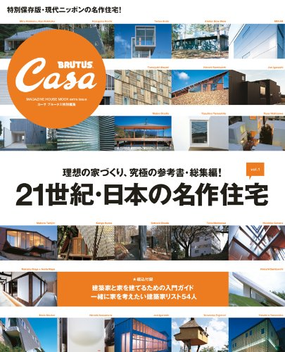 CasaBRUTUS 21vol.1 ( CASA BRUTUS)