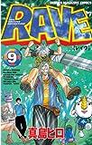 RAVE(9) (少年マガジンコミックス)