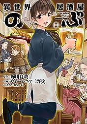 異世界居酒屋「のぶ」(1)<異世界居酒屋「のぶ」> (角川コミックス・エース)