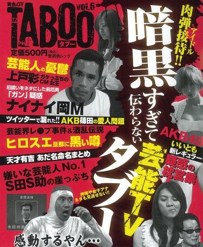 黄金のGT TABOO Vol.6 (晋遊舎ムック)