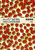 エッグ/MIWA: 21世紀から20世紀を覗く戯曲集