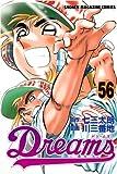 Dreams(56) (少年マガジンコミックス)