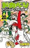 ドカベン ドリームトーナメント編(20): 少年チャンピオン・コミックス