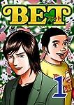 bet (Japanese Edition)