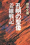 孔明の聖像―姜維戦記 (歴史ifノベルズ)