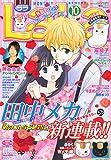 月刊LaLa(2014年10月号) 手裏剣とプリーツ:第2話感想