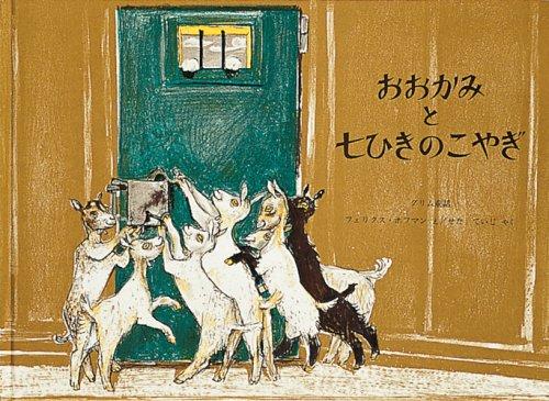 おおかみと七ひきのこやぎ (世界傑作絵本シリーズ―スイスの絵本)