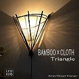 MANJA LAM-0097 アジアン照明 壁掛け照明 ブラケットバンブー×布 香木 三角