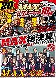 パチンコ必勝本 MAX卒業スペシャル ()