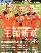 Jリーグサッカーキング 2012年 01月号