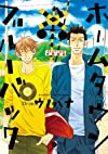 ホームタウンブルーバック (IDコミックス gateauコミックス)