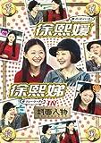 華流旋風 徐煕媛・徐煕■(バービィー・スー&シュー・シーディー)IN 「封面人物」 [DVD]