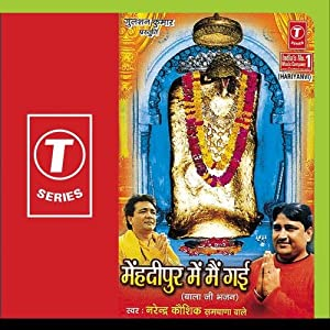 Bhushan Dua - Mehndipur Mein Main Gayee - Amazon.com Music