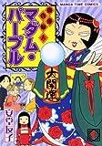 開運貴婦人マダム・パープル 1 (1) (まんがタイムコミックス)