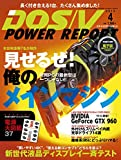 DOS/V POWER REPORT 2015年4月号