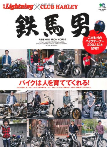 別冊Lighning×CLUB HARLEY 鉄馬男