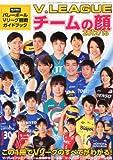 VOLLEYBALL (バレーボール) 増刊 Vリーグ2012-13 チームの顔 2012年 12月号 [雑誌]