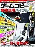 ゲームコピー最強活用バイブル (INFOREST MOOK PC・GIGA特別集中講座 390)