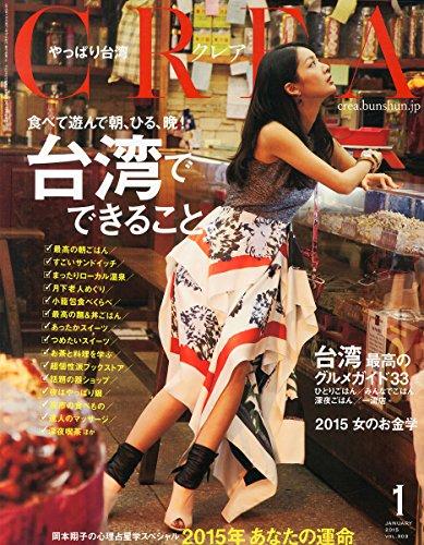 CREA (クレア) 2015年 01月号 [雑誌]