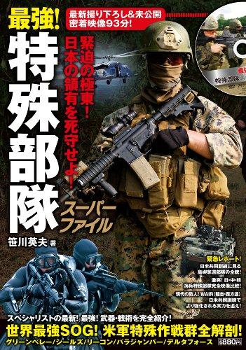 「最強! 特殊部隊スーパーファイル」実射動画93分 DVD付き