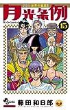 月光条例 15 (少年サンデーコミックス)