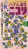パズル通信ニコリVol.136