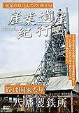 産業遺産紀行 鉄は国家なり 八幡製鉄所 YZCV-8110 [DVD]