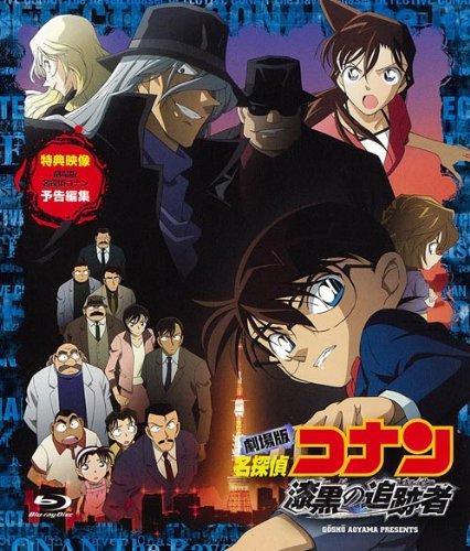 劇場版 名探偵コナン 漆黒の追跡者 [Blu-ray]