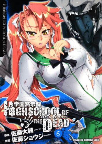 学園黙示録 HIGHSCHOOL OF THE DEAD 6