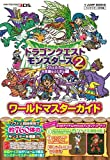 ドラゴンクエストモンスターズ2 3DS版 イルとルカの不思議なふしぎな鍵 ワールドマスターガイド (Vジャンプブックス)