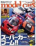 model cars (モデルカーズ) 2014年 06月号 Vol.217