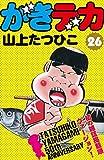 がきデカ 第26巻