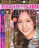 BUBKA (ブブカ) 2011年 03月号 [雑誌]