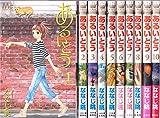 あるいとう コミック 1-10巻セット (マーガレットコミックス)