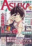 Asuka ( アスカ ) 2010年 04月号 [雑誌]
