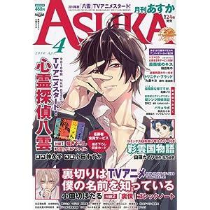 【クリックで詳細表示】Asuka ( アスカ ) 2010年 04月号 [雑誌] [雑誌]