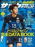 サッカーダイジェスト 2016年 9/8 号 [雑誌]