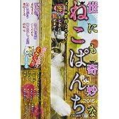 世にも奇妙なねこぱんち  2015 (にゃんCOMI(ペーパーバックスタイル、猫漫画廉価コンビニコミックス))