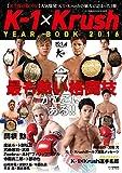 K-1×Krush YEAR BOOK 2016(ゴング格闘技2016年3月号増刊) (ゴング格闘技増刊)