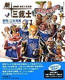 新・三銃士メモリアルブック―NHK連続人形活劇 (教養・文化シリーズ)