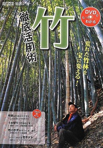 竹 徹底活用術—荒れた竹林を宝に変える! (現代農業特選シリーズ—DVDでもっとわかる)