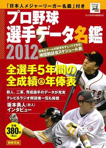 プロ野球選手データ名鑑 2012<ポケット判> (別冊宝島)