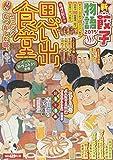 思い出食堂 自慢の餃子編 (ぐる漫(ペーパーバックスタイルコンビニ廉価グルメ漫画))