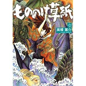 もののけ草紙: (壱) (ぶんか社コミックス) [Kindle版]