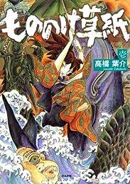 もののけ草紙: (壱) (ぶんか社コミックス)
