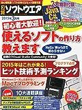 日経ソフトウエア 2015年 03月号