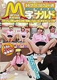 Hなファーストフード店 M字にナルド [DVD]